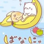 Bananya 01